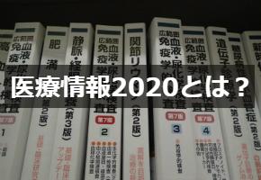 医療情報2020とは?